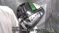 キャロウェイ エピック MAX FAST ドライバー【試打ガチ比較】