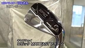 キャロウェイ エピック MAX FAST アイアン【試打ガチ比較】