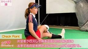 面倒くさがり屋でもできる4つの基本ストレッチ 江口紗代【女子プロ・ゴルフレスキュー】