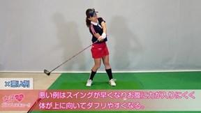 長尺ドライバーは長尺用のスイングで♪ 江口紗代【女子プロ・ゴルフレスキュー】