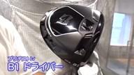 ブリヂストン B1 ドライバー(未発表モデル)【試打ガチ比較】