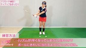 本当に効率のいいアプローチ練習法 江口紗代【女子プロ・ゴルフレスキュー】