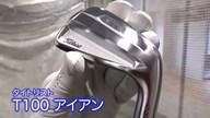 タイトリスト T100 アイアン(2021年)【試打ガチ比較】