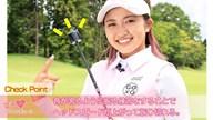 やっぱコレ必要!飛ばしにマストな練習法 佐久間夏美【女子プロ・ゴルフレスキュー】