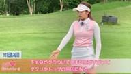 足の動きを止めないで 佐久間夏美【女子プロ・ゴルフレスキュー】