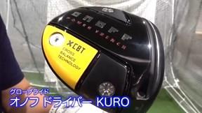 グローブライド オノフ ドライバー KURO(2021年)【試打ガチ比較】