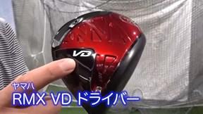 ヤマハ RMX VD ドライバー【試打ガチ比較】