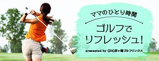 ママのひとり時間、ゴルフでリフレッシュ!