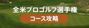 全米プロゴルフ選手権コース攻略