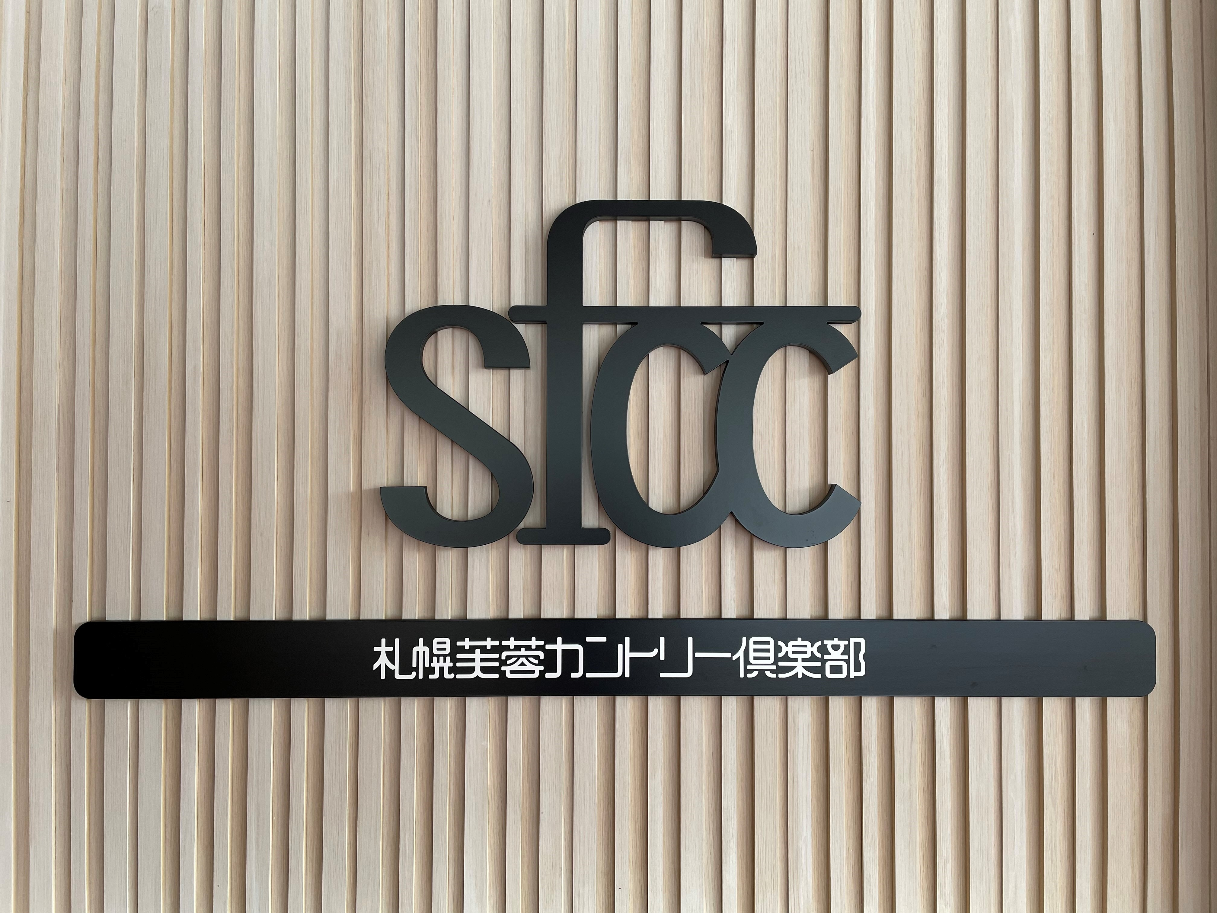札幌芙蓉カントリー倶楽部