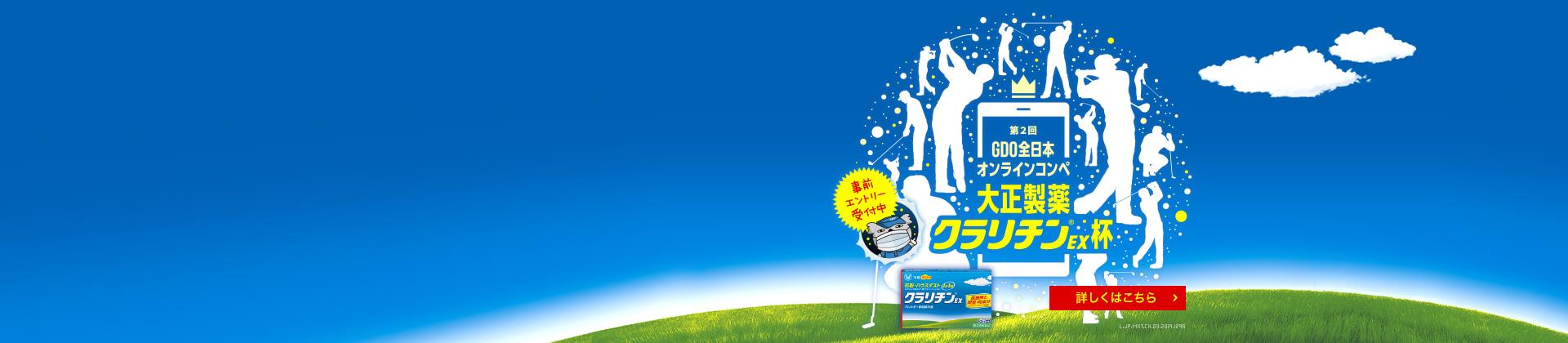 第2回GDO全日本オンラインコンペ