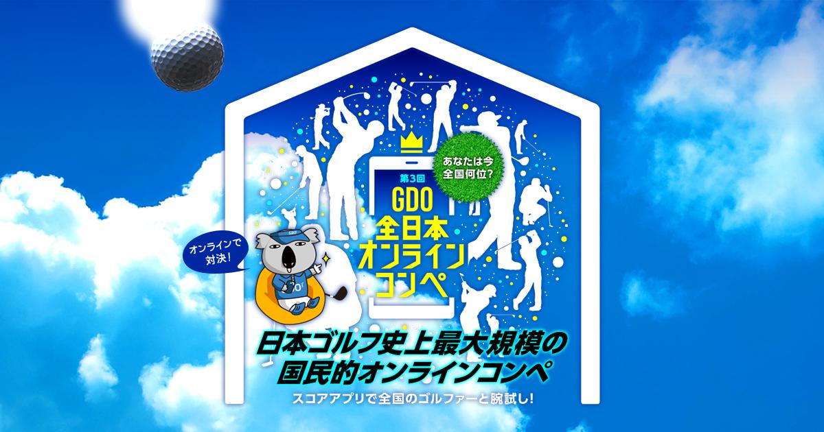 夏のGDOカード新規入会キャンペーン