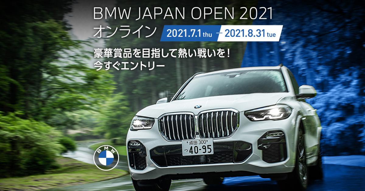 BMW JAPAN OPEN 2021 オンライン