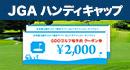 予約クーポン4,000円分をプレゼント!